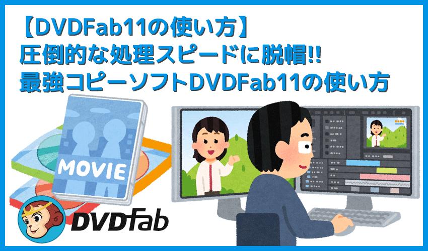 【DVDFab11の使い方】DVDFab11のコピー&リッピング性能は最強!比類なき高性能さが際立つDVDFab11の使い方を解説|神速の処理スピードは唯一無二!