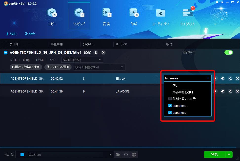 【DVDFab11の使い方】DVDFab11のコピー&リッピング性能は最強!比類なき高性能さが際立つDVDFab11の使い方を解説|神速の処理スピードは唯一無二!|DVDをISO形式にコピーする:変換したい動画チャプターを選択・設定する:続いて「字幕」を設定します。 「字幕」の項目の上にマウスポインターを持っていって、クリックしてメニューを開きます。