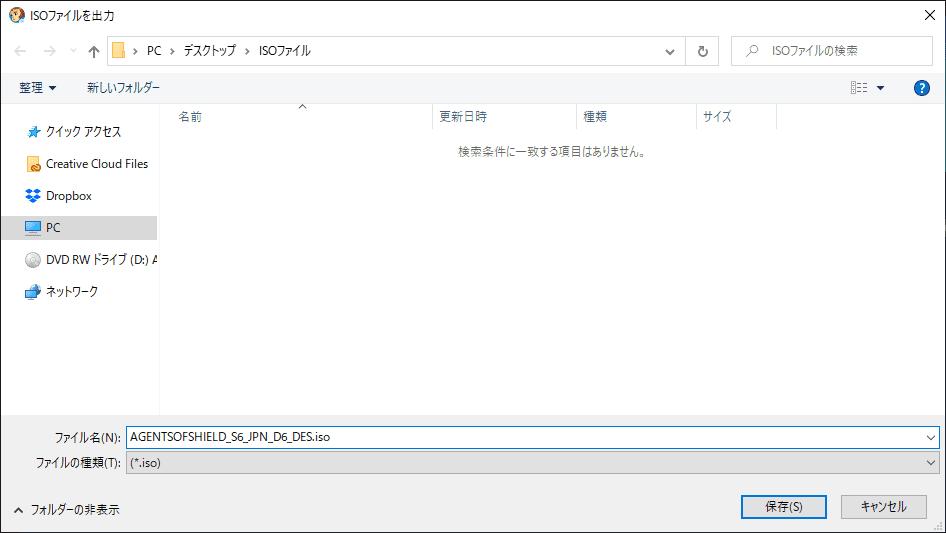 【DVDFab11の使い方】DVDFab11のコピー&リッピング性能は最強!比類なき高性能さが際立つDVDFab11の使い方を解説|神速の処理スピードは唯一無二!|DVDをISO形式にコピーする:ISO形式でDVDをコピーする準備をする:保存先を選択する画面が新たに表示されるので、望ましい保存先を指定して「保存」をクリックして確定させます。