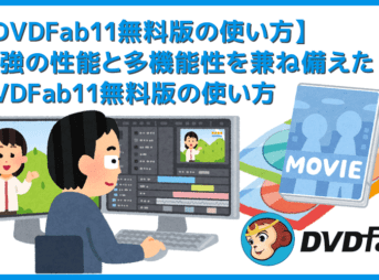 【DVDFab11無料版の使い方】DVDFab11を30日間無料お試し!史上最強のDVDコピー性能を誇るDVDFab11無料版の使い方を徹底解説