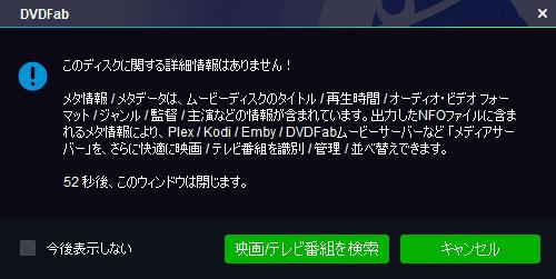 【DVDFab11無料版の使い方】DVDFab11を30日間無料お試し!史上最強のDVDコピー性能を誇るDVDFab11無料版の使い方を徹底解説|DVDをISO形式にコピーする:DVDを丸ごとコピーする:「このディスクに関する詳細情報はありません!」と表示されます。 ここも気にせず「キャンセル」をクリックしましょう。
