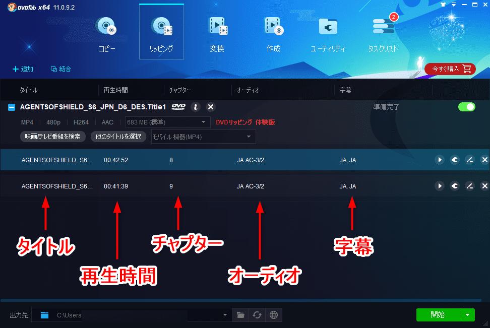 【DVDFab11無料版の使い方】DVDFab11を30日間無料お試し!史上最強のDVDコピー性能を誇るDVDFab11無料版の使い方を徹底解説|ISOファイルをiPhoneに適した形式に変換する:変換したい動画チャプターを選択・設定する:続いてリッピングする各動画データの「オーディオ」「字幕」を設定しましょう。 行ごとに表示されるデータは「タイトル」「再生時間」「チャプター」「オーディオ」「字幕」の順番に表示されています。