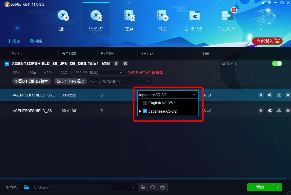 【DVDFab11無料版の使い方】DVDFab11を30日間無料お試し!史上最強のDVDコピー性能を誇るDVDFab11無料版の使い方を徹底解説|ISOファイルをiPhoneに適した形式に変換する:変換したい動画チャプターを選択・設定する:まずは「オーディオ」を設定します。 「オーディオ」の項目の上にマウスポインターを持っていくとプルダウンメニューに表示が切り替わるので、クリックしてメニューを開きます。