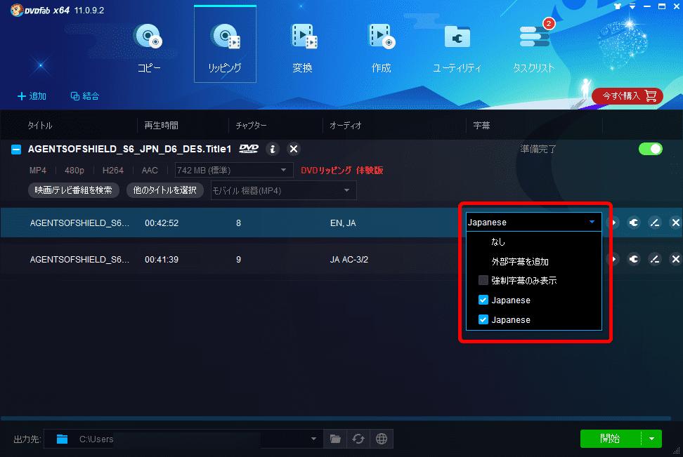 【DVDFab11無料版の使い方】DVDFab11を30日間無料お試し!史上最強のDVDコピー性能を誇るDVDFab11無料版の使い方を徹底解説|ISOファイルをiPhoneに適した形式に変換する:変換したい動画チャプターを選択・設定する:続いて「字幕」を設定します。 「字幕」の項目の上にマウスポインターを持っていって、クリックしてメニューを開きます。