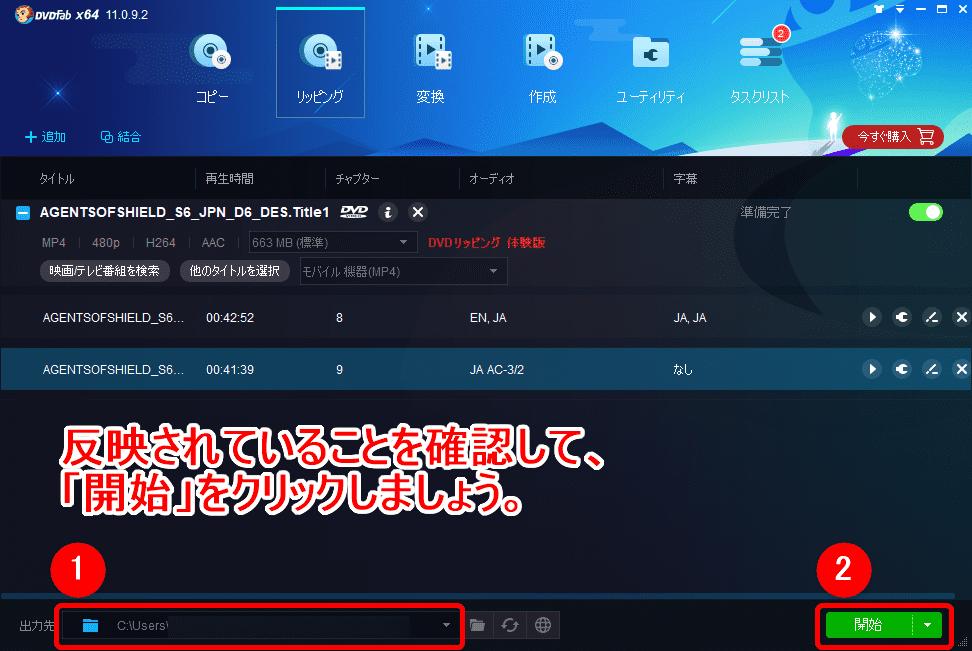 【DVDFab11無料版の使い方】DVDFab11を30日間無料お試し!史上最強のDVDコピー性能を誇るDVDFab11無料版の使い方を徹底解説|ISOファイルをiPhoneに適した形式に変換する:動画データを変換する:操作画面下部「出力先」に指定した保存先が反映されていればOKです。 あとは「開始」ボタンをクリックして処理を開始させましょう。