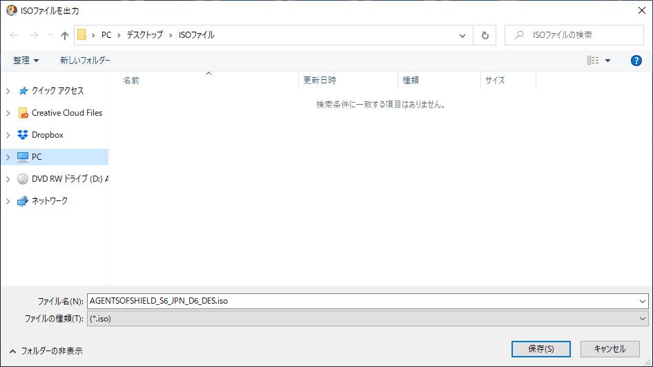 【DVDFab11無料版の使い方】DVDFab11を30日間無料お試し!史上最強のDVDコピー性能を誇るDVDFab11無料版の使い方を徹底解説|DVDをISO形式にコピーする:ISO形式でDVDをコピーする準備をする:保存先を選択する画面が新たに表示されるので、望ましい保存先を指定して「保存」をクリックして確定させます。