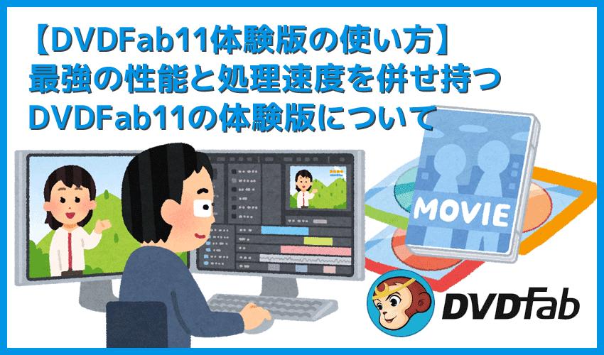 【DVDFab11体験版の使い方】DVDFab11を無料で試せる!世界最強のDVDコピー性能を誇るソフトの体験版でDVDをコピー&リッピングする方法