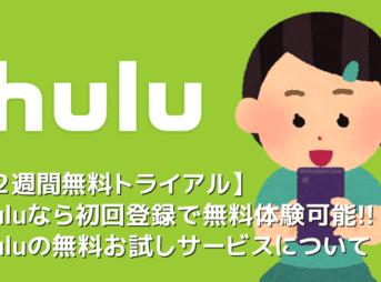 【Hulu2週間無料トライアル】Huluなら初回登録で2週間無料お試しできる!フールーの6万本以上の作品を無料視聴する方法 登録の手順を詳しく解説