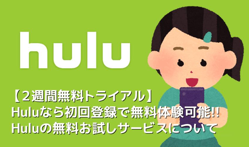 【Hulu2週間無料トライアル】Huluなら初回登録で2週間無料お試しできる!フールーの6万本以上の作品を無料視聴する方法|登録の手順を詳しく解説