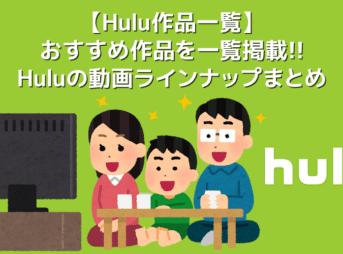 【Hulu作品一覧】Huluのおすすめ作品を一覧掲載!フールーのおすすめ動画ラインナップまとめ ドラマ・映画・アニメなどジャンル別に一挙ご紹介