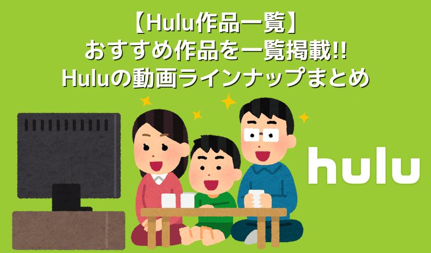 【Hulu作品一覧】Huluのおすすめ作品を一覧掲載!フールーのおすすめ動画ラインナップまとめ|ドラマ・映画・アニメなどジャンル別に一挙ご紹介