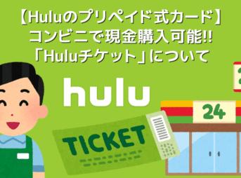 【コンビニで買えるHuluチケット】Huluのプリペイド式カードはコンビニでも購入可能!現金で月額料金が支払える「Huluチケット」について