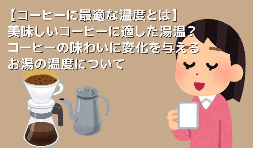 【コーヒーに最適な温度とは】美味しいコーヒーの抽出に適った温度とは?コーヒーの味わいに変化をもたらす温度について|美味しく淹れるなら温度管理は必須