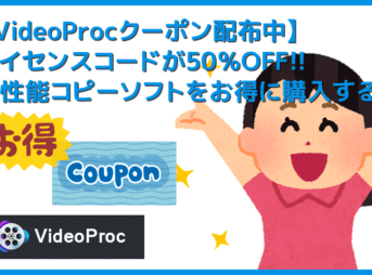 【VideoProcライセンスコードが50%OFF】当サイト限定クーポンで購入価格が半額!VideoProcライセンスコードを割安価格で入手する方法|使い方も解説!