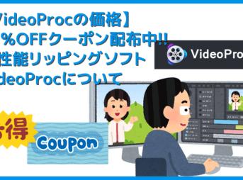 【VideoProcの価格】VideoProc限定クーポン配布中!最強の価格競争力を誇る高コスパDVDリッピングソフトについて|使い方も詳しく解説