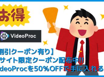 【VideoProc割引クーポン有】当サイト限定VideoProcクーポン配布中!強力コピーガードも楽々突破する高性能DVDコピーソフトの使い方
