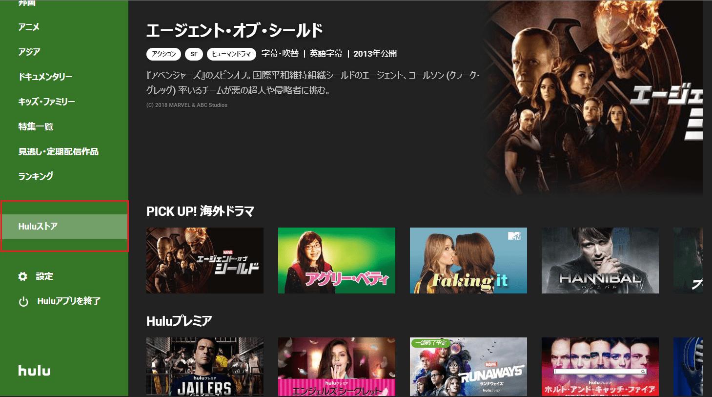 【Huluストアとは?】都度課金(TVOD)サービス「Huluストア」が6月10日提供開始!待望の新サービスの概要を解説|フールーでも最新映画が観れる!|視聴方法:テレビの場合