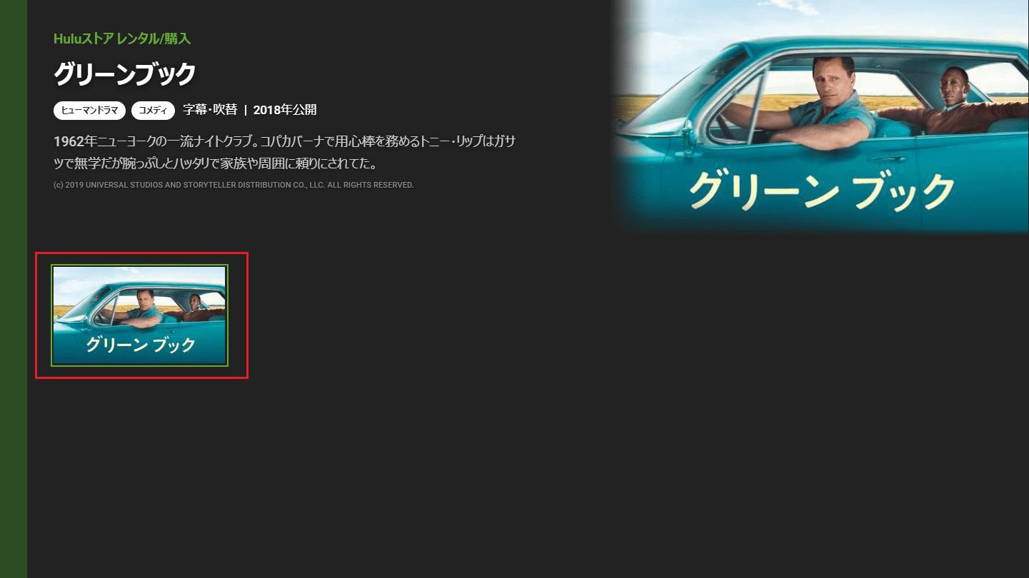 【Huluストアとは?】都度課金(TVOD)サービス「Huluストア」が6月10日提供開始!待望の新サービスの概要を解説|フールーでも最新映画が観れる!|視聴方法:テレビの場合:2.レンタル・購入中作品の一覧から視聴したい動画を選択する