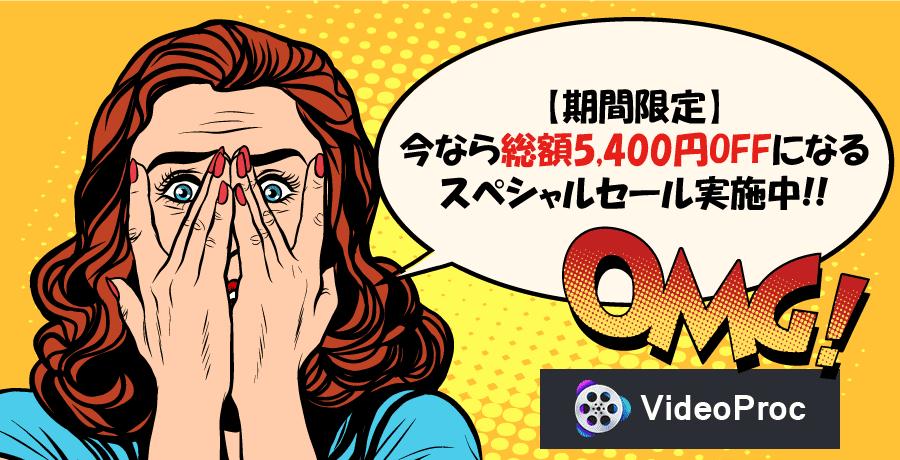 VideoProc:メーカー主催の特価キャンペーン