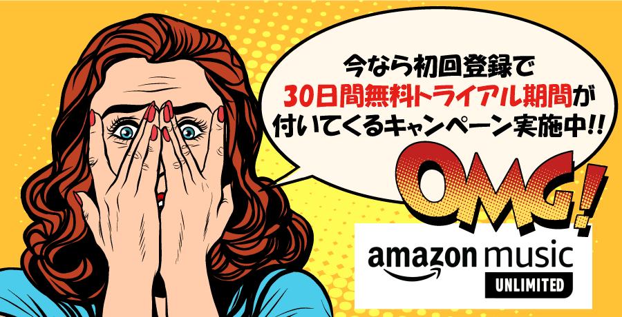 Amazon Music Unlimited:30日間無料トライアル期間が付いてくるキャンペーン実施中!!