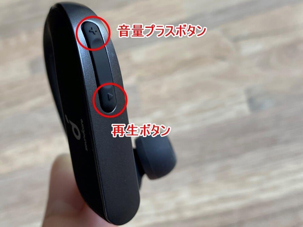 【Anker Soundcore Spirit X2レビュー】12mm大口径ドライバーで迫力サウンド!Beatsを彷彿とさせるスポーツに最適な高コスパ完全ワイヤレスイヤホン|外観・付属品:外観:装着時に前方になる面には、ボタンが二つ搭載されていますよ。 下が再生ボタン、上が音量プラス(左側はマイナス)ボタンです。