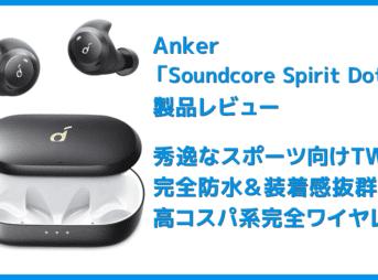 【Anker Soundcore Spirit Dot 2レビュー】スポーツ向けワイヤレスイヤホンの最適解!?完全防水で最大5.5時間連続再生&急速充電可能な完全ワイヤレスイヤホン