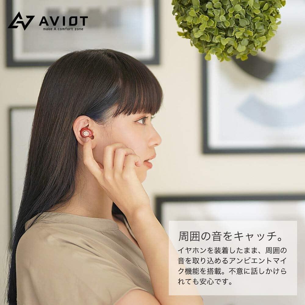 【AVIOT TE-D01gvレビュー】最新コーデックAPT-X Adaptive対応で超低遅延!!更なる進化を遂げたAVIOTの完全ワイヤレスイヤホン|ペアリングも超カンタン|優れているポイント:周囲の音もキャッチできる外音取り込み機能