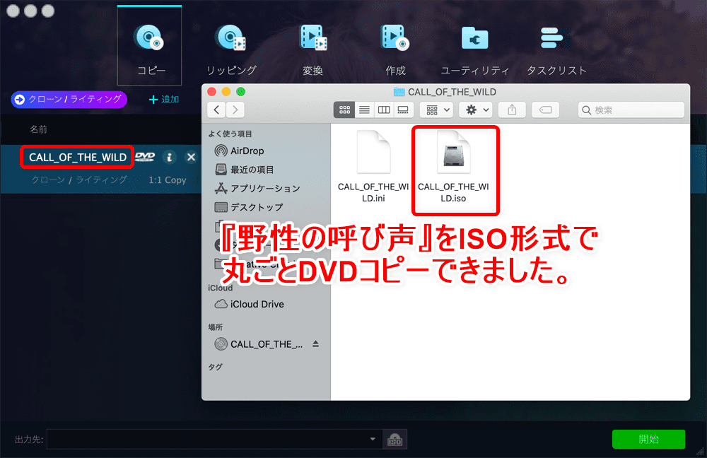 「DVDFab11 Mac版」のDVDコピー性能を検証:ディズニー作品『野性の呼び声』