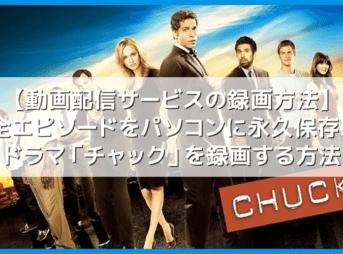 【海外ドラマ「チャック」Hulu録画】動画配信サービスでチャック・シーズン1~シーズン5最終話まで無料録画する方法|Huluなら全エピソード見放題!