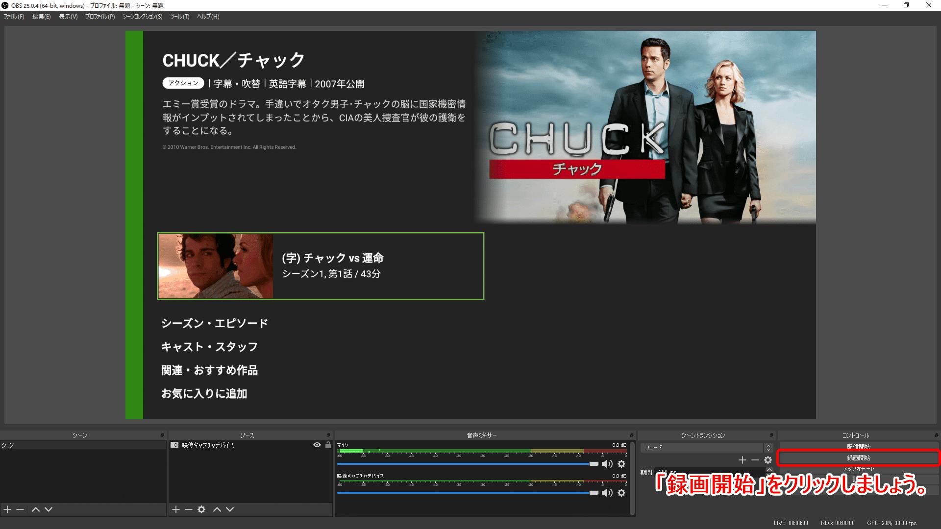 【海外ドラマ「チャック」Hulu録画】動画配信サービスでチャック・シーズン1~シーズン5最終話まで無料録画する方法|Huluなら全エピソード見放題!|録画方法:OBS Studioで動画を録画する:動画コンテンツの再生に合わせて、OBS Studio操作画面の右側にある「録画開始」ボタンを1回クリックして動画の録画を開始させればOK。