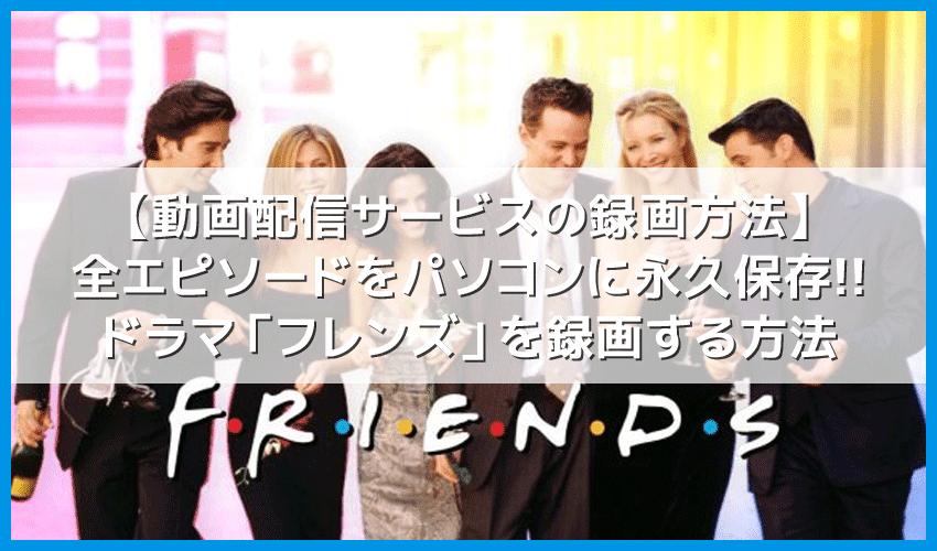 【海外ドラマ「フレンズ」Hulu録画】動画配信サービスでフレンズ・シーズン1~シーズン10最終話まで無料録画する方法|Huluは全エピソード見放題!