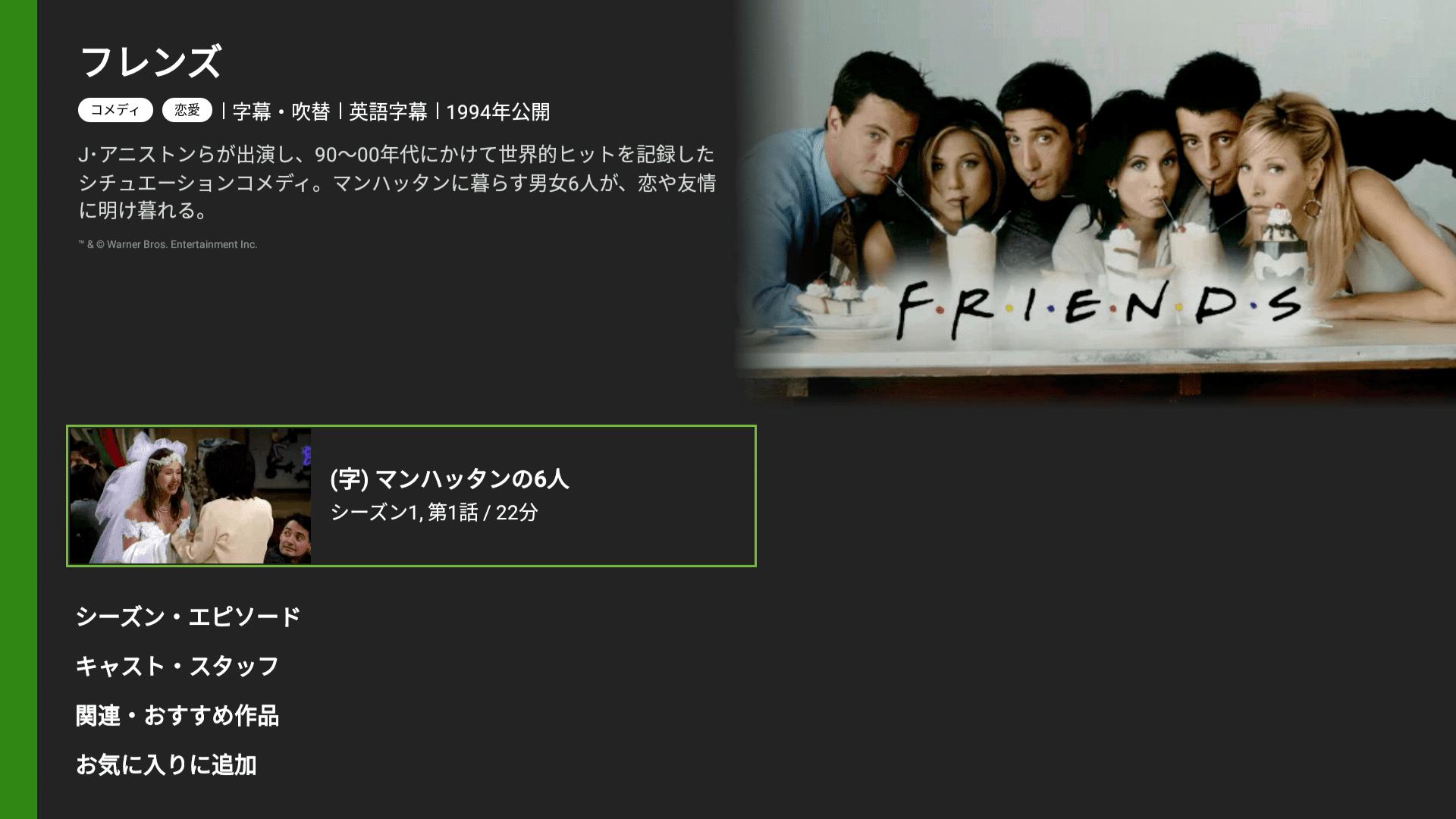 【海外ドラマ「フレンズ」Hulu録画】動画配信サービスでフレンズ・シーズン1~シーズン10最終話まで無料録画する方法|Huluは全エピソード見放題!|録画方法:OBS Studioで動画を録画する