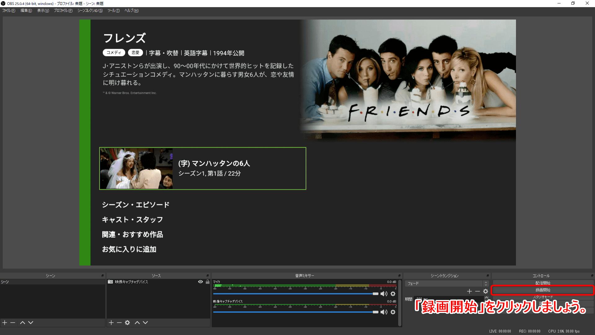 【海外ドラマ「フレンズ」Hulu録画】動画配信サービスでフレンズ・シーズン1~シーズン10最終話まで無料録画する方法|Huluは全エピソード見放題!|録画方法:OBS Studioで動画を録画する:動画コンテンツの再生に合わせて、OBS Studio操作画面の右側にある「録画開始」ボタンを1回クリックして動画の録画を開始させればOK。