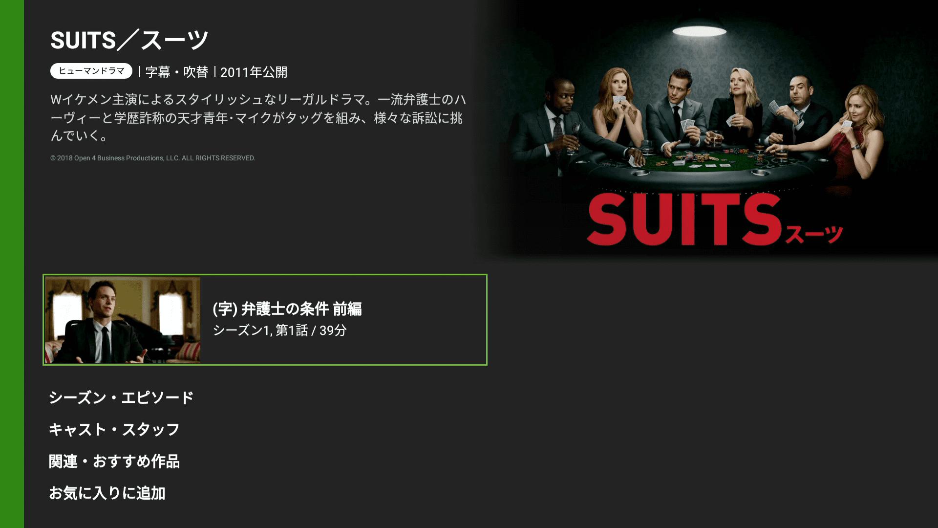 【海外ドラマ・スーツを無料視聴】動画配信サービスでスーツ・シーズン1~シーズン8まで無料録画してPC保存する|Huluなら月額933円でSUITSが見放題!|録画方法:OBS Studioで動画を録画する