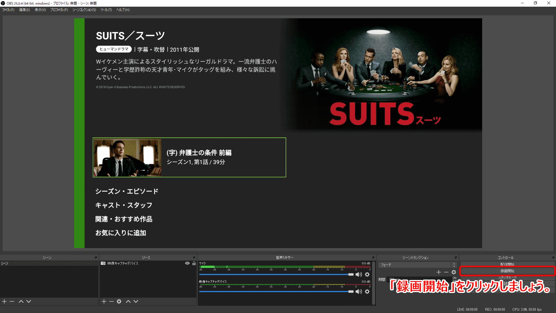 【海外ドラマ・スーツを無料視聴】動画配信サービスでスーツ・シーズン1~シーズン8まで無料録画してPC保存する|Huluなら月額933円でSUITSが見放題!|録画方法:OBS Studioで動画を録画する:動画コンテンツの再生に合わせて、OBS Studio操作画面の右側にある「録画開始」ボタンを1回クリックして動画の録画を開始させればOK。
