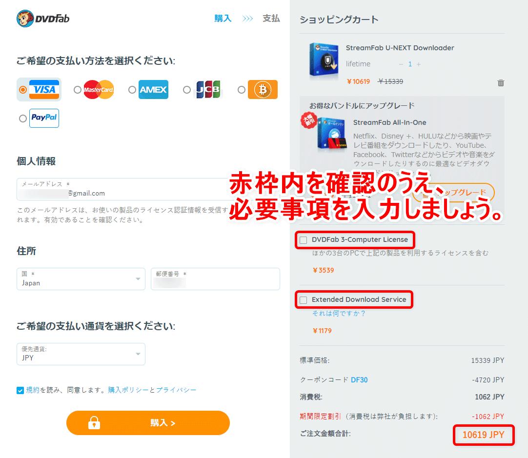 【決定版・U-NEXT録画方法】U-NEXTの動画を一括ダウンロード!ユーネクストを録画して永久保存する方法|ダウンロード非対応&レンタル動画も録画可能!|録画方法:上の画像のようにチェックが外れ、注文金額の合計が「StreamFab U-NEXTダウンローダー」だけの価格になっていればOKです。 あとは画面左の必要事項を選択・入力して「購入」ボタンをクリックしましょう。