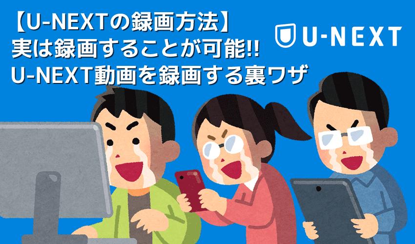 【U-NEXT録画方法】U-NEXT動画は録画できる!!ユーネクストを画面録画する裏ワザ|ダウンロードできない作品もスマホ・タブレットでオフライン再生!