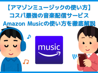 【アマゾンミュージックの使い方】コスパ最強の音楽配信サービス「アマゾンミュージック」の楽曲再生・ダウンロード・オフライン再生など使い方を解説