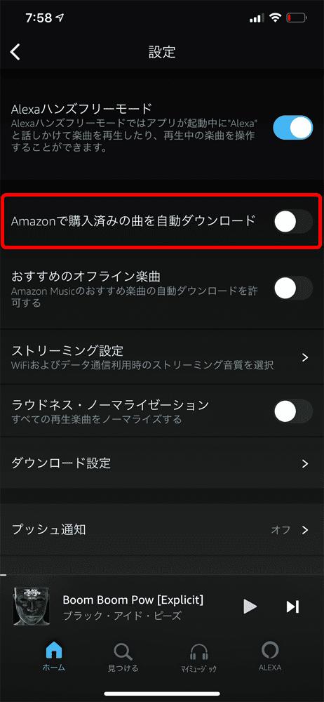 【アマゾンミュージックの使い方】コスパ最強の音楽配信サービス「アマゾンミュージック」の楽曲再生・ダウンロード・オフライン再生など使い方を解説|各種設定:アプリの各種設定方法