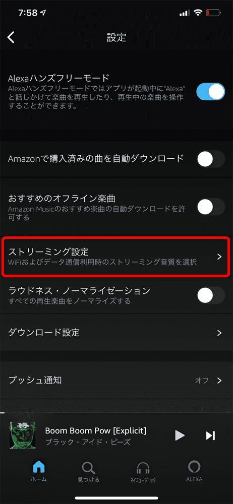 【アマゾンミュージックの使い方】コスパ最強の音楽配信サービス「アマゾンミュージック」の楽曲再生・ダウンロード・オフライン再生など使い方を解説|各種設定:アプリの各種設定方法:ストリーミング再生の設定