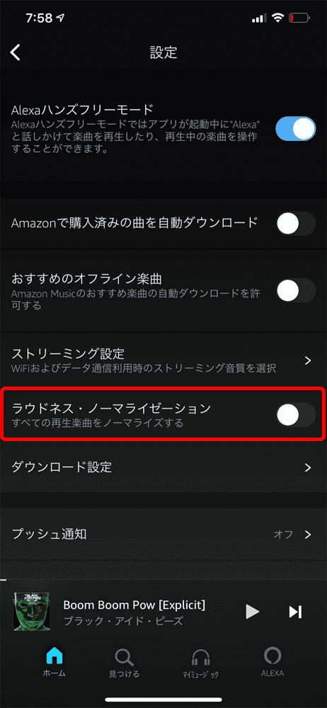 【アマゾンミュージックの使い方】コスパ最強の音楽配信サービス「アマゾンミュージック」の楽曲再生・ダウンロード・オフライン再生など使い方を解説|各種設定:アプリの各種設定方法:ラウドネス・ノーマライゼーション設定