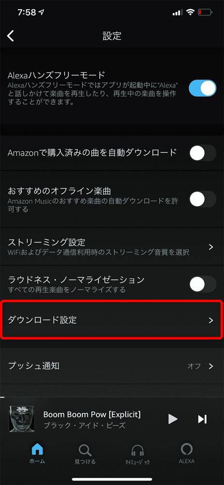 【アマゾンミュージックの使い方】コスパ最強の音楽配信サービス「アマゾンミュージック」の楽曲再生・ダウンロード・オフライン再生など使い方を解説|各種設定:アプリの各種設定方法:ダウンロード設定
