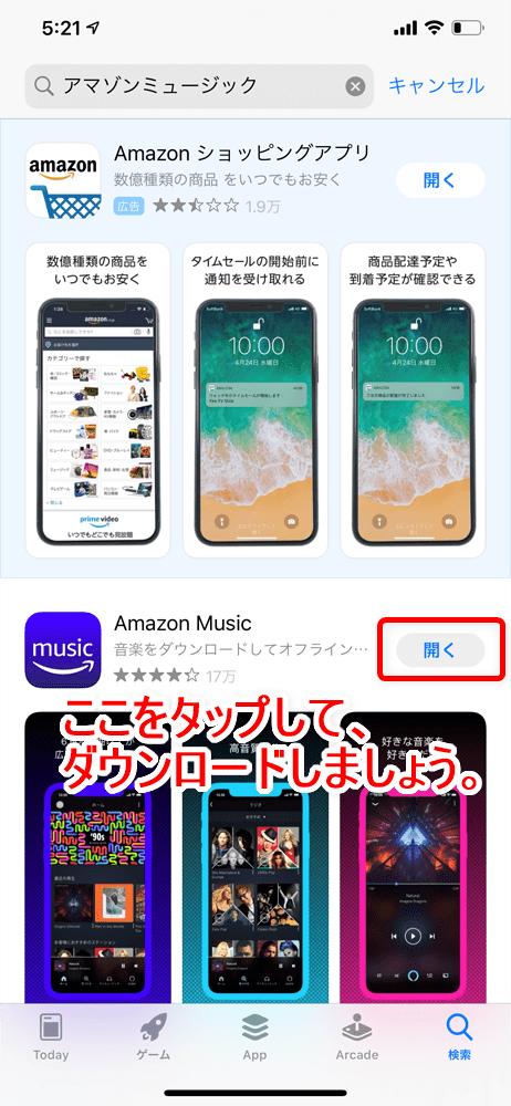 【アマゾンミュージックの使い方】コスパ最強の音楽配信サービス「アマゾンミュージック」の楽曲再生・ダウンロード・オフライン再生など使い方を解説|公式アプリをダウンロードする:アプリをダウンロードする
