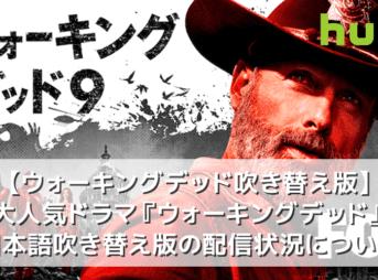 【ウォーキングデッド吹き替え版】ウォーキングデッド日本語吹き替え版はHuluが独占配信!日本語で視聴できるTWD配信状況|シーズン9吹替版は20年8月配信!
