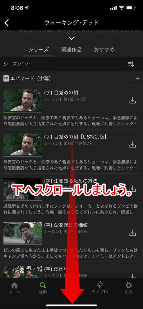 【ウォーキングデッド吹き替え版】ウォーキングデッド日本語吹き替え版はHuluが独占配信!日本語で視聴できるTWD配信状況|シーズン9吹替版は20年8月配信!|日本語吹き替え版の視聴方法:視聴したいシーズンに切り替えたら、ページを下へスクロールしましょう。 日本語吹き替え版は、作品ページの下部(字幕版の下)にラインナップされています。
