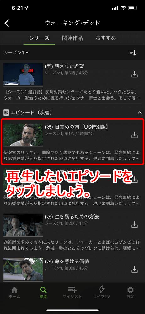【ウォーキングデッド吹き替え版】ウォーキングデッド日本語吹き替え版はHuluが独占配信!日本語で視聴できるTWD配信状況|シーズン9吹替版は20年8月配信!|日本語吹き替え版の視聴方法:あとは再生したい吹き替え版エピソードを一覧から選んでタップするだけです。