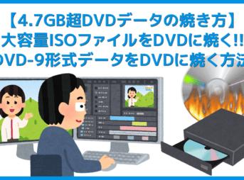 【4.7GB超DVDデータの焼き方】大容量ISOファイルをDVD-ROMに焼く!4.7GBを超えるISOファイルの焼き方|DVD-9形式は片面二層DVD-R DLを使えばOK!
