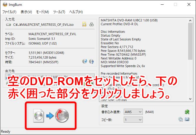 【4.7GB超DVDデータの焼き方】大容量ISOファイルをDVD-ROMに焼く!4.7GBを超えるISOファイルの焼き方|DVD-9形式は片面二層DVD-R DLを使えばOK!|4.7GBを超えるISOファイルのライティング方法:ライティングの手順:あとは空のDVD-R DLをドライブにセットすれば準備OKです。 ライティング開始ボタンをクリックして、書き込み作業を始めましょう。