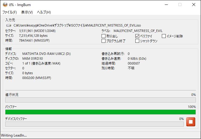 【4.7GB超DVDデータの焼き方】大容量ISOファイルをDVD-ROMに焼く!4.7GBを超えるISOファイルの焼き方|DVD-9形式は片面二層DVD-R DLを使えばOK!|4.7GBを超えるISOファイルのライティング方法:ライティングの手順:この画面が表示されたら、あとはライティング作業完了まで待つだけです。