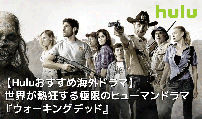 【Huluおすすめ海外ドラマ:ウォーキングデッド】吹き替え版が観れるのはHuluだけ!世界が熱狂する極限のヒューマンドラマ『ウォーキングデッド』